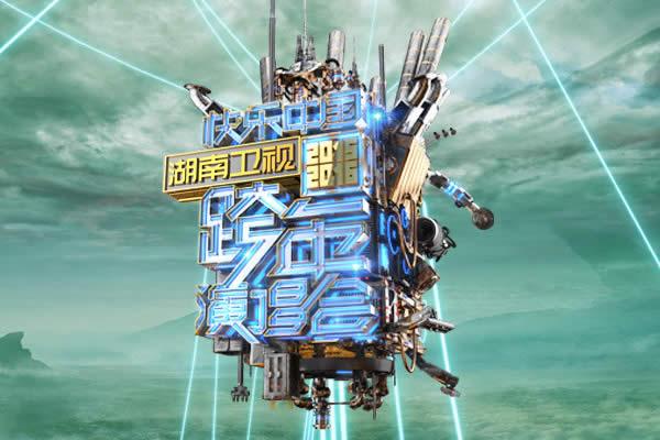 湖南卫视2015.12.31芒果TV湖南跨年演唱晚会在线观看